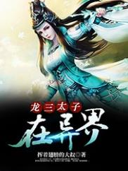 龙三太子在异界-爽文|龙|热血|重生|美女|轻松-神起中文网