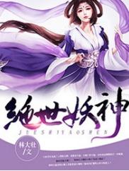 绝世妖神-升级|暧昧|爽文|热血-神起中文网