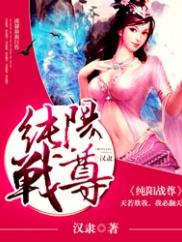 纯阳战尊-热血-神起中文网