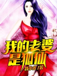 我的老婆是狐仙-狐仙|美女|都市-神起中文网