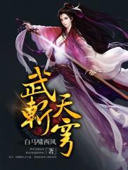 武斩天穹-热血|升级|战斗-神起中文网