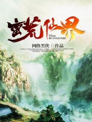 蛮荒仙界-飞升流|陆航之|剑阵|仙剑-神起中文网