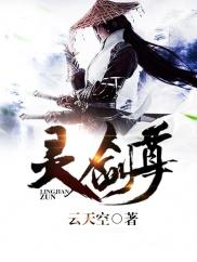 灵剑尊-重生|强者|奇遇|武灵-神起中文网