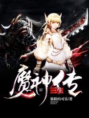 三生魔神传-大帝|仙路|热血-神起中文网