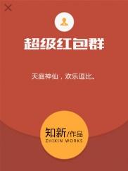超级红包群-红包 扮猪吃虎 打脸 机智-神起中文网