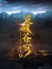 灵破苍穹-灵珠术灵-神起中文网