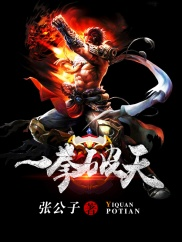 一拳破天-玄幻-神起中文网