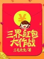 三界红包大作战-屌丝逆袭|轻松爆笑|娱乐明星|扮猪吃虎|红包流-神起中文网