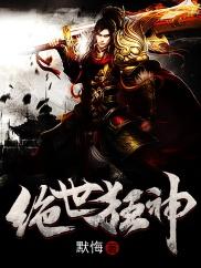 绝世狂神-剑道|冷酷|丹药|扮猪吃老虎-神起中文网