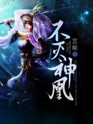 不灭神凰-热血|玄幻|功法|升级|爽文-神起中文网