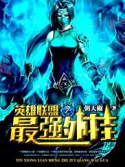 英雄联盟之最强外挂-lol|电子竞技|热血-神起中文网