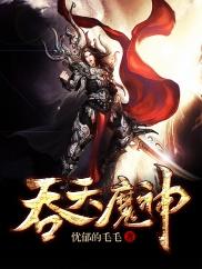 吞天魔神-武道|妖兽|热血|重生|霸气-神起中文网