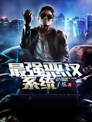 最强恶汉系统-恶汉|恶形恶相|重生|冷酷到底-神起中文网