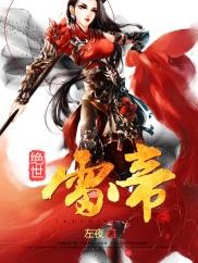 绝世雷帝-热血|升级|种田-神起中文网