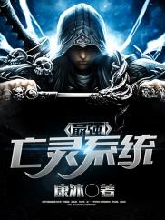 最强亡灵系统-亡灵|系统|英雄无敌|怪兽|灾难片-神起中文网