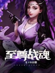 至尊战魂-重生|热血|争霸-神起中文网