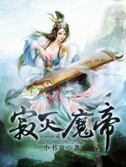 寂灭魔帝-分身-神起中文网
