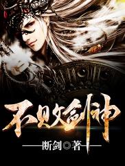 不败剑神-不败|热血|逆天|传奇-神起中文网