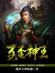至圣神王-废材流|爽文-神起中文网