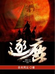 逐鹿-军事|江湖|战争|武侠-神起中文网
