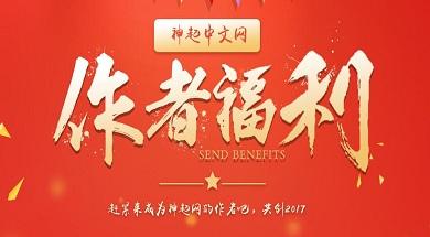 神起中文网2018年重磅新福利上线!