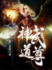 神武道尊-玄幻 变强 护短-神起中文网