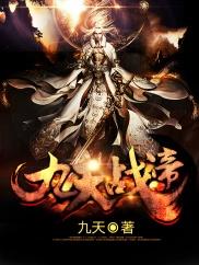 九天战帝-强者重生|热血|升级-神起中文网