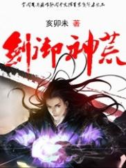 剑御神荒-玄幻|升级|美女|重生|热血-神起中文网
