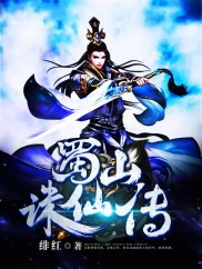 蜀山诛仙传-蜀山|诛仙|热血-神起中文网