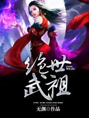 绝世武祖-玄幻|升级流|热血|爽文-神起中文网
