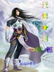 元素星河-处女作-神起中文网