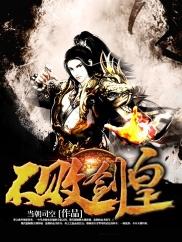 不败剑皇-争霸|升级|求道|传奇|热血-神起中文网
