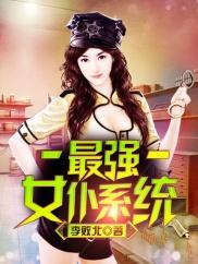 最强女仆系统-系统|女仆|透视|升级|休闲-神起中文网