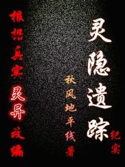 灵隐遗踪-灵异|纪实|恐怖|奇闻|玄幻|悬疑|探险-神起中文网