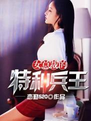 女总裁的特种兵王-女总裁|兵王|热血|装逼-神起中文网