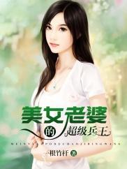 美女老婆的超级兵王-爽文-神起中文网