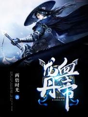 龙血丹帝-热血|爽文|美女|萝莉|神通-神起中文网
