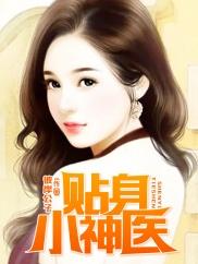 贴身小神医-异能|美女|幽默|谋略|宝藏|暧昧-神起中文网