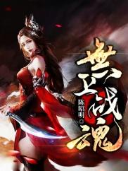 无上战魂-热血|升级|无敌流-神起中文网