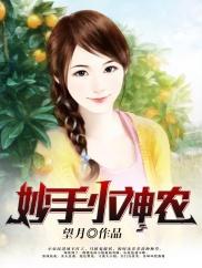 妙手小神农-傅小刀|小农民|罗立塔-神起中文网