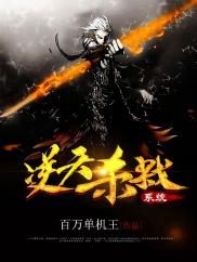 逆天杀戮系统-主角vs主角|争霸|系统-神起中文网