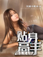 绝色美女的贴身高手-热血 搞笑 暧昧 美女 泡妞-神起中文网