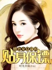 绝色女总裁的贴身保镖-热血|极品暧昧|扮猪吃虎-神起中文网