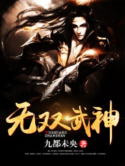 无双武神-热血|武魂|爽文-神起中文网