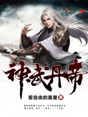 神武丹帝-强者重生-神起中文网