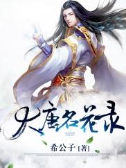 大唐名花录-武侠|热血|江湖|美女|打斗-神起中文网