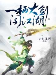 一柄大剑闯江湖-武侠|搞笑|热血|打脸|美女-神起中文网