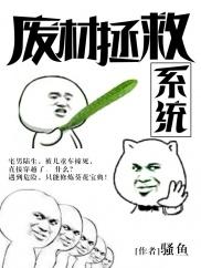 废材拯救系统-热血 爽文 穿越 无限 幽默-神起中文网