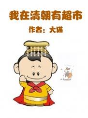 我在清朝有超市-历史|架空|热血|装逼-神起中文网