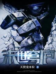 末世穹庐-末世|特工|人工智能|升级|开挂-神起中文网